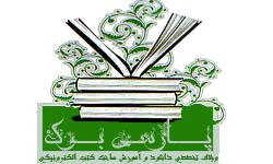 وبلاگ پارسی بوک
